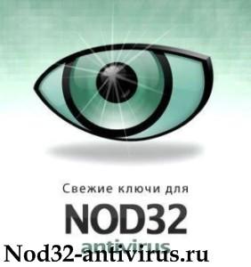 свежие ключи для nod32