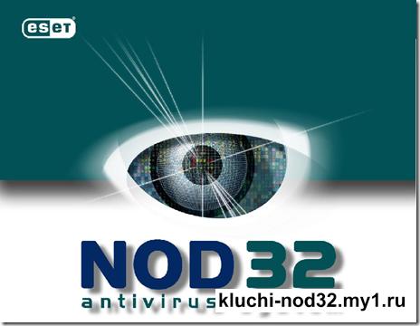 бесплатные сервера nod32 v4