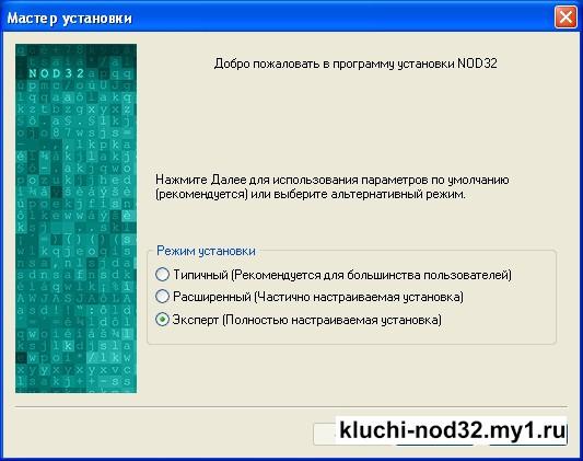 скачать антивирус бесплатно nod32 пробный