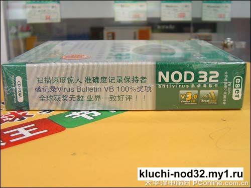 обновить антивирус nod32